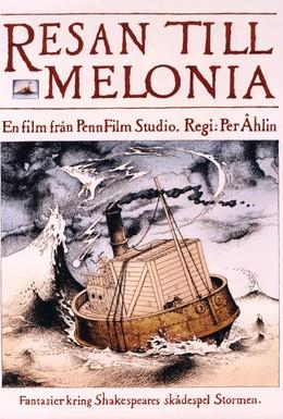 Постер фильма Плавание в Мелонию (1989)