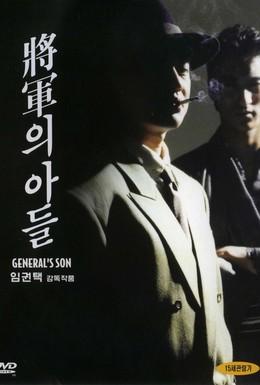 Постер фильма Сын генерала (1990)