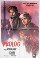 Пролог (1956)
