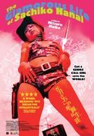 Гламурная жизнь Сачико Ханаи (2003)