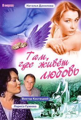 Постер фильма Там, где живет любовь (2006)