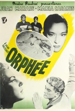 Постер фильма Орфей (1950)