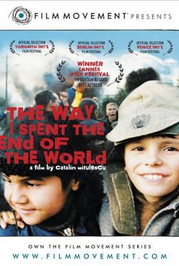 Постер фильма Как я встретил конец света (2006)