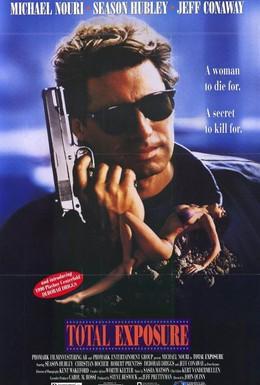 Постер фильма Роковая фотография (1991)