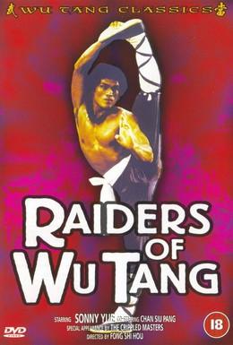 Постер фильма Наездники храма Шаолинь (1982)