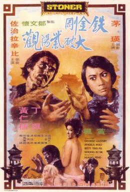 Постер фильма Гонконгский наёмник (1974)