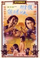 Гонконгский наёмник (1974)