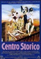 Под крышами старого Рима (1992)