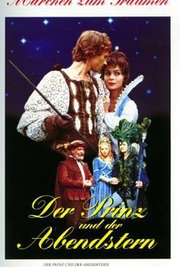 Постер фильма Принц и Вечерняя Звезда (1979)