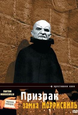 Постер фильма Призрак замка Моррисвиль (1966)