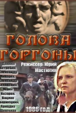 Постер фильма Голова Горгоны (1987)