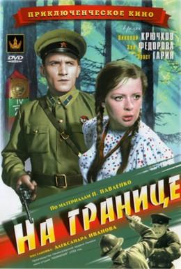 Постер фильма На границе (1938)