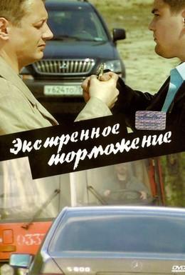 Постер фильма Экстренное торможение (2004)