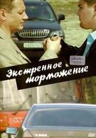 Экстренное торможение (2004)