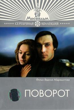 Постер фильма Поворот (1978)