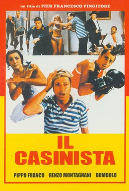 Постер фильма Невезучий (1980)