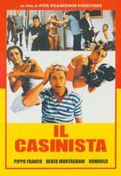 Невезучий (1980)