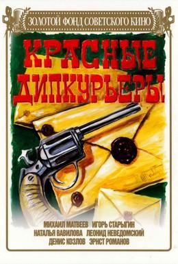 Постер фильма Красные дипкурьеры (1977)