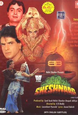 Постер фильма Змей (1990)