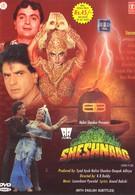 Змей (1990)
