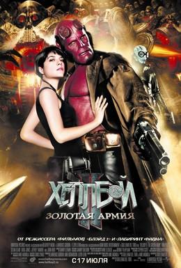 Постер фильма Хеллбой II: Золотая армия (2008)
