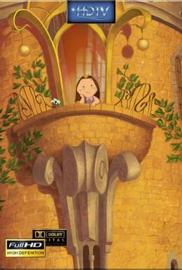 Постер фильма Маргарита (2009)