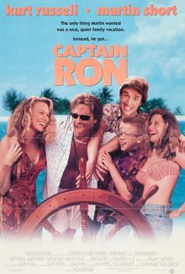 Постер фильма Капитан Рон (1992)