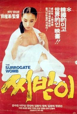 Постер фильма Суррогатная мать (1987)