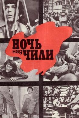 Постер фильма Ночь над Чили (1977)