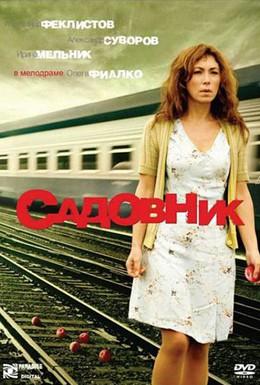 Постер фильма Садовник (2008)