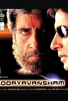 Постер фильма Солнечная династия (1999)