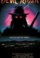 Дьявольский наездник (1991)