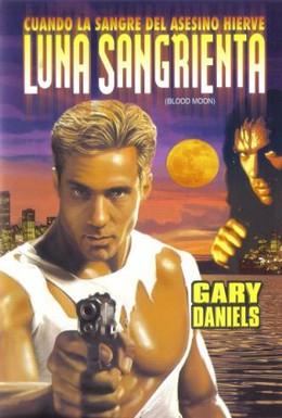 Постер фильма Кровавая луна (1997)