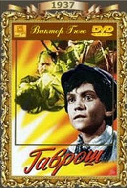 Постер фильма Гаврош (1937)
