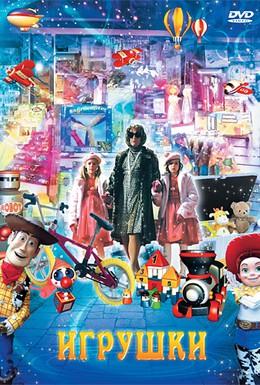 Постер фильма Игрушки (2007)