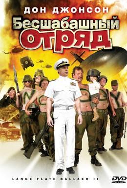 Постер фильма Бесшабашный отряд 2 (2008)