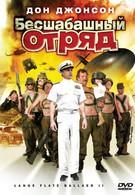 Бесшабашный отряд 2 (2008)