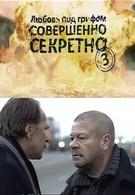 Любовь под грифом Совершенно секретно 3 (2010)
