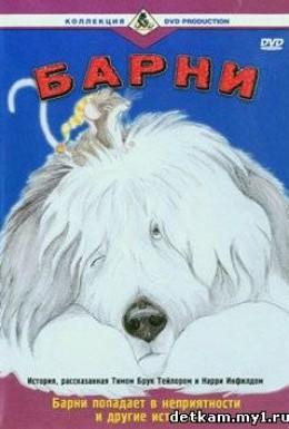 Постер фильма Барни (1988)