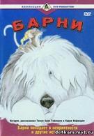 Барни (1988)