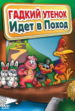 Постер фильма Гадкий утенок идет в поход (2004)