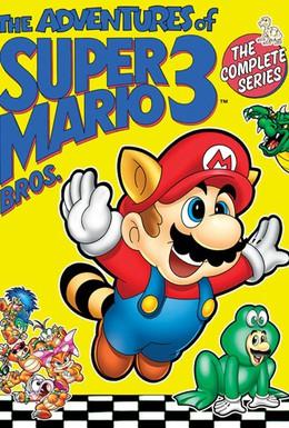 Постер фильма Капитан N и приключения Супербратьев Марио 3 (1990)