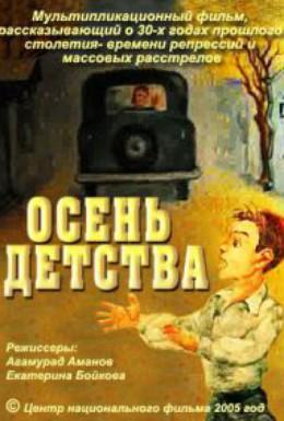Постер фильма Осень детства (2005)