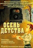 Осень детства (2005)