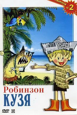 Постер фильма Робинзон Кузя (1978)