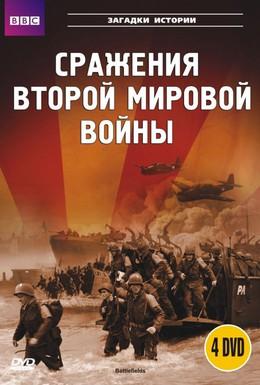Постер фильма BBC: Сражения Второй мировой (2001)