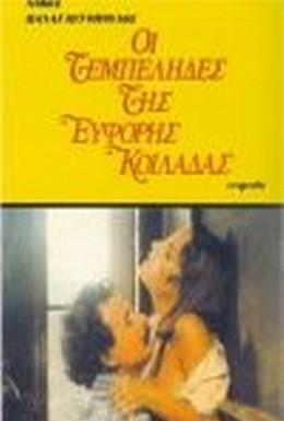 Постер фильма Лентяи плодородной долины (1978)