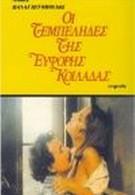 Лентяи плодородной долины (1978)
