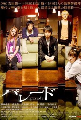 Постер фильма Парад (2009)