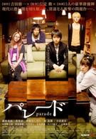 Парад (2009)